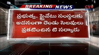 Telangana Government Announced Two Days Holidays For Public & Private Companies and Schools lCVRNEWS - CVRNEWSOFFICIAL