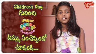 Fun Bucket Juniors AMMU Explians The Significance of Children's Day | TeluguOne - TELUGUONE