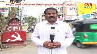 Khammam Parliament Elections Quandary to Congress Party | CVR NEWS - CVRNEWSOFFICIAL
