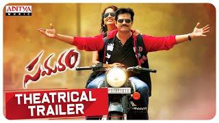 Samaram Theatrical Trailer || Sagar, Pragya Nayan || Raj Kiran - ADITYAMUSIC