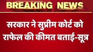 Govt places Rafale's price before Supreme Court - ABPNEWSTV