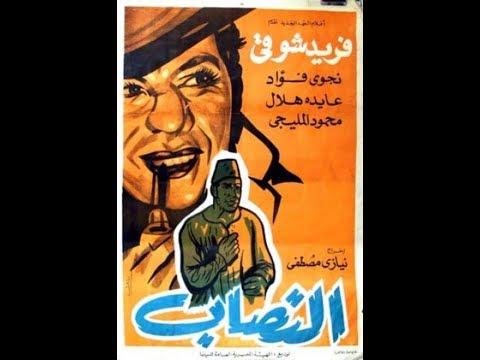حصرياً   الفيلم النادر   النصاب   إنتاج 1961 - اتفرج دوت كوم