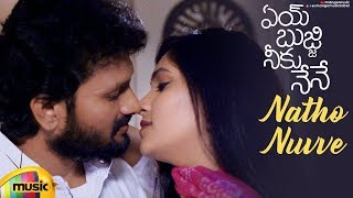Natho Nuvvu Full Video Song | Aye Bujji Neeku Nene Telugu Movie | Satish | Hrithika | Mango Music - MANGOMUSIC