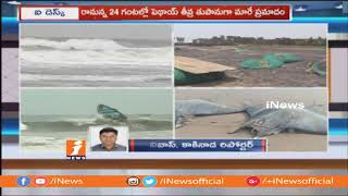 Pethai Cyclone To Hit A Few Hours | Heavy Rainfall In AP | iNews - INEWS