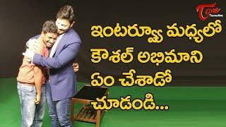 ఇంటర్వ్యూ మధ్యలో కౌశల్ అభిమాని ఏం చేశాడో చూడండి.. Bigg Boss 2 Title Winner Kaushal Manda | TeluguOne - TELUGUONE