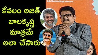 Only Ajith and Balakrishna have that quality: KS Ravikumar || Jai Simha Pre Release event - IGTELUGU