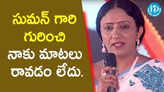 Ramya Speech At Parari Telugu Movie Audio Launch | Parari Movie Audio Launch | iDream Movies - IDREAMMOVIES