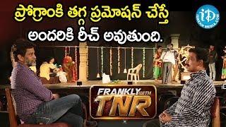 ప్రోగ్రాంకి తగ్గ ప్రమోషన్ చేస్తే అందరికి రీచ్ అవుతుంది. - Hari Krishna || Frankly With TNR - IDREAMMOVIES