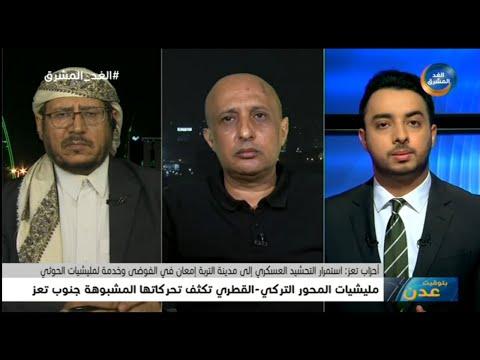 بتوقيت عدن   مليشيا الإصلاح في تعز وفتح جبهة صراع بعيدا عن الحوثي..الجزء الثاني (6 يوليو)