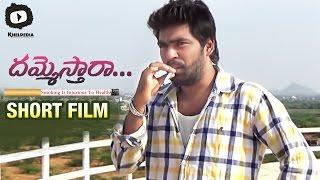 Dammestara 2016 Telugu Short Film | Latest Telugu Short Films | Khelpedia - YOUTUBE