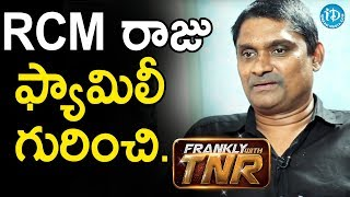 RCM రాజు ఫ్యామిలీ గురించి - RCM Raju | Frankly With TNR | Talking Movies With iDream - IDREAMMOVIES