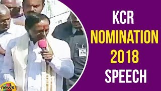 KCR NOMINATION Speech in Gajwel | Exclusive Video | Telangana Assembly Polls 2018 | TRS Live Updates - MANGONEWS