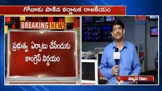గోవాకు పాకిన కర్ణాటక రాజకీయం :Congress has announced that it will be meeting the Goa Governor | CVR - CVRNEWSOFFICIAL