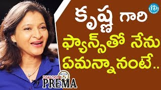 Manjula Ghattamaneni About Krishna And Mahesh Babu Fans | #ManasukuNachindi | Dialogue With Prema - IDREAMMOVIES
