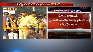CM Chandrababu Naidu Road Show Live | Film Nagar | Hyderabad | CVR News - CVRNEWSOFFICIAL