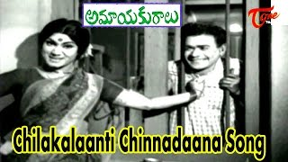 Amayakuralu Movie | Chilakalaanti Chinnadaana Song | Raja babu | Rama prabha - TELUGUONE