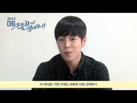 Convertness ( Secretly Greatly ) Lee Hyun Woo's second message
