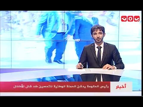 اخر الاخبار 20-2-2017 تقديم اسامة سلطان