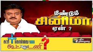 Katchi Kolgai Koottani 23-11-2015 – Puthiya Thalaimurai TV Show