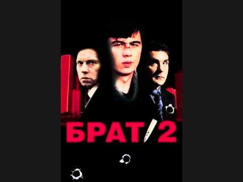 Brat 2 - Zemlya (Earth)