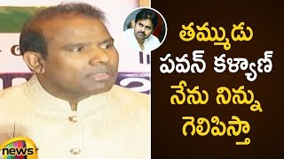 KA Paul To Alliance With Pawan Kalyan Janasena Party | KA Paul Press Meet | AP Politics |Mango News - MANGONEWS