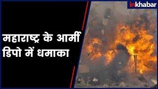 Explosion at army depot in Maharashtra | महाराष्ट्र के वर्धा में आर्मी डिपो में धमाका - ITVNEWSINDIA