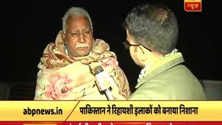 Watch how villagers in RS Pora are suffering due to Pakistani firing - ABPNEWSTV