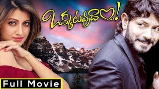 Okatavudaam Telugu Full Length Love Movie | Koushal Army | Hamsa Nandini - RAJSHRITELUGU