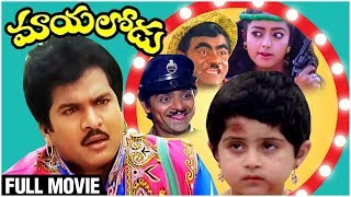 Mayalodu Telugu Full Movie | Rajendra Prasad | Soundarya | Brahmanandam | Telugu Comedy Movie - RAJSHRITELUGU