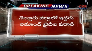 ఇద్దరు ఖైదీల పరారీ | Two Remand Prisoners are Absconding in Nellore District | CVR NEWS - CVRNEWSOFFICIAL