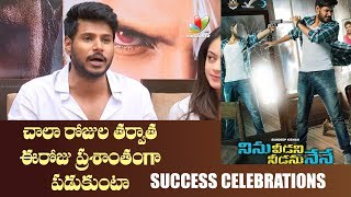 I will sleep happily today: Sundeep Kishan at Ninu Veedani Needanu Nene Success Celebrations - IGTELUGU