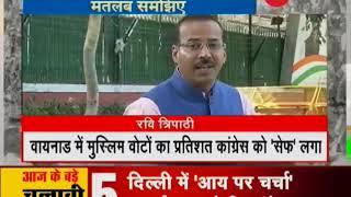 Lok Sabha Elections 2019: Rahul Gandhi to contest from two seats - ZEENEWS