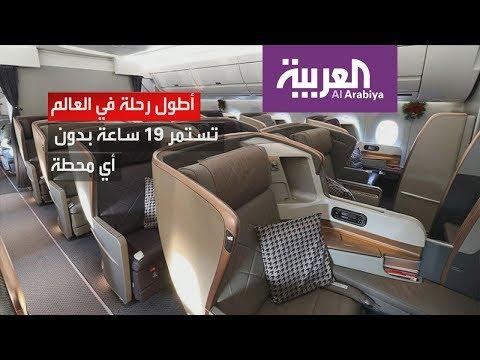 تعرف على أطول رحلة طيران من دون توقف في التاريخ
