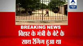 Five booked for ragging of Bihar Minister's son - ABPNEWSTV