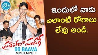 ఇందులో నాకు ఎలాంటి రోగాలు లేవు అండి - Sai Dharam Tej Speech || Prathi Roju Pandage Movie Song Launch - IDREAMMOVIES