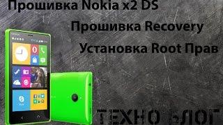 Прошивка Nokia X2 Dual Sim, прошивка recovery, установка Root прав
