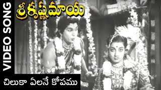 Sri Krishna Maya Telugu Movie Song | Chiluka Elane Kopamu | ANR | Jamuna | Telugu Old Songs - RAJSHRITELUGU