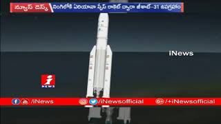 ISRO Launched GSAT-31 Satellite From French Guiana | iNews - INEWS