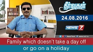 Family which doesn't take a day off or go on a holiday | Theervugal | News7 Tamil