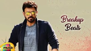 Breakup Beats | Oh Prema Na Prema Full Song | Chanti Telugu Movie | Venkatesh | Meena | Mango Music - MANGOMUSIC