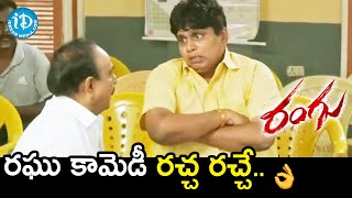 Raghu Karumanchi Comedy Scene | Rangu Telugu Movie Scenes | Posani Krishna Murali | iDream Movies - IDREAMMOVIES