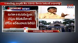 చంద్రబాబు ఆస్తులపై  హైకోర్ట్ లో పిటిషన్ : Petition in High Court on CM Chandrababu Family Assets - CVRNEWSOFFICIAL
