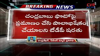 TDP Vs YCP Clash: Chandranna Pasupu Kumkuma Program in Anantapur | CVR News - CVRNEWSOFFICIAL