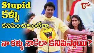 Victory Venkatesh And Sunil Back To Back Comedy | Telugu Comedy Videos | TeluguOne - TELUGUONE