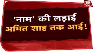 नाम की लड़ाई में कूदे Owaisi पूछा...तो Amit Shah बदलेंगे अपना पारसी टाइटल - AAJTAKTV