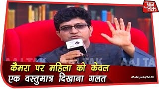 सिनेमा में महिलाओं को कॉमेडी के नाम पर प्रस्तुत करना गलत: प्रसून जोशी | #SahityaAajTak18 - AAJTAKTV