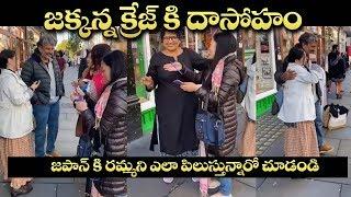 జపాన్ కి రమ్మని ఎలా పిలుస్తున్నారో చూడండి | SS Rajamouli Craze In Japan People | IndiaGlitz Telugu - IGTELUGU