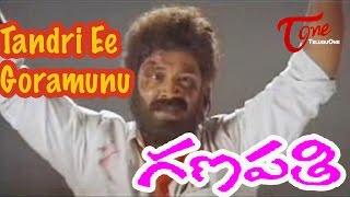 Tandri Ee Goramunu Song from Ganapathi Movie | Srihari,Ashwini - TELUGUONE