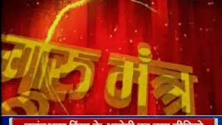 9th December 2018 आज का राशिफल | Aaj Ka Rashifal in Hindi | Daily Horoscope | Guru Mantra - ITVNEWSINDIA