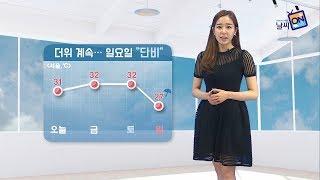 [날씨정보] 06월 22일 11시 발표